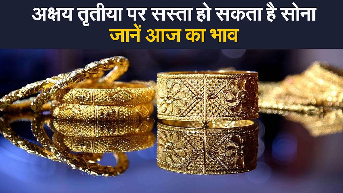 Gold rate Today: अक्षय तृतीया पर सस्ता हो सकता है सोना, जानें आज क्या है सोने की कीमत