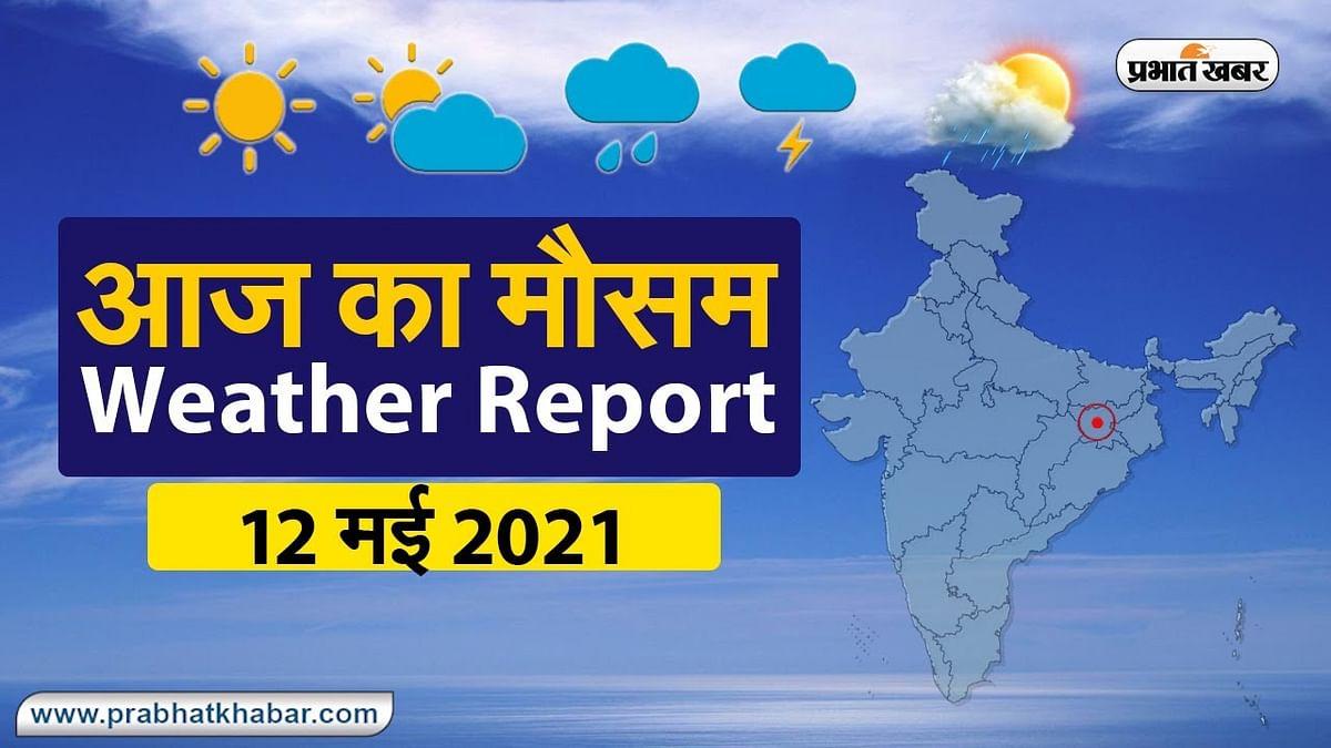 Weather Today, 12 May 2021: झारखंड, बिहार, बंगाल में तूफानी हवाओं के साथ बारिश व बिजली गिरने की दी चेतावनी, जानें UP, दिल्ली सहित अन्य राज्यों का हाल