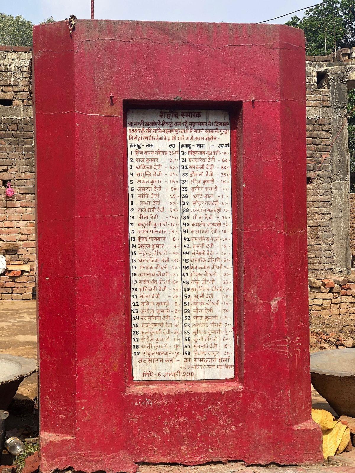 बाथे नरसंहार के बाद बनाया गया शहीद स्मारक