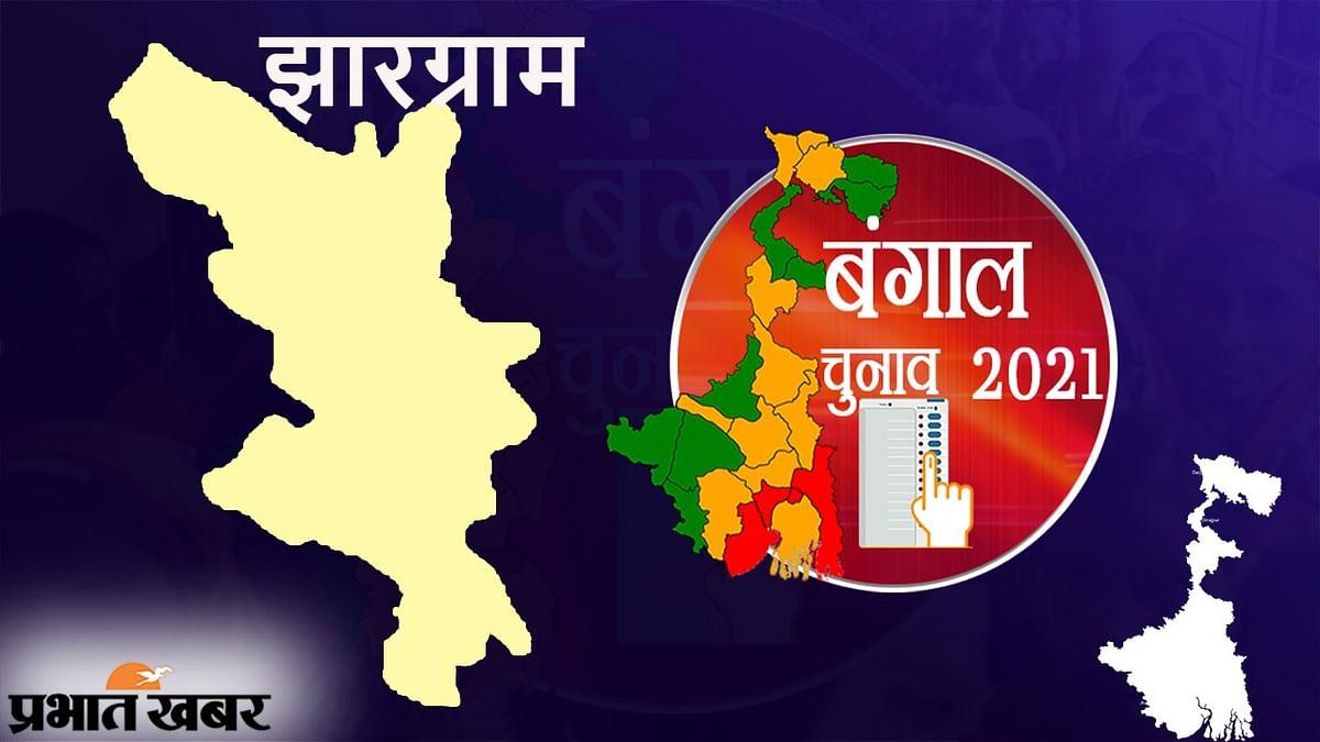 Bengal Election Result 2021  Jhargram : झारग्राम में टीएमसी आगे, जानें जिले की सभी 4 सीटों पर किसकी हो रही जीत