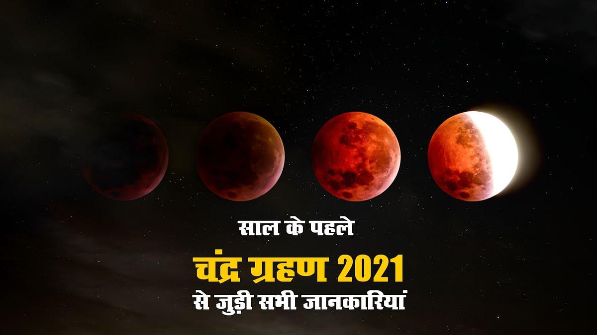Chandra Grahan 2021 Date, India Timings Updates: 15 दिन बाद लगेगा साल का दूसरा ग्रहण, इस चंद्र ग्रहण के बाद राशिनुसार जरूर करें ये टोटके, बुरे प्रभावों से मिलेगी मुक्ति