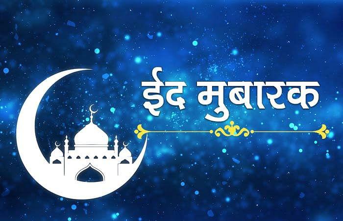 Happy Eid-ul-Fitr 2021