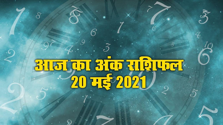 Numerology, 20 May 2021: अंक ज्यातिष के अनुसार जानें इस गुरुवार कैसा रहेगा आपका दिन, किनके जीवन में बढ़ेंगी परेशानियां, किन्हें होगा लाभ