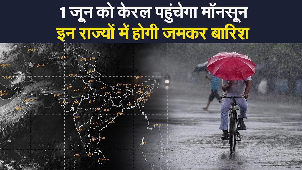 Weather india update: एक जून को केरल तट पर पहुंच जाएगा मॉनसून, इन राज्यों में होगी जमकर बारिश