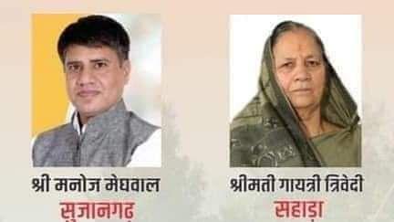 राजस्थान उपचुनाव: एक दूसरे के गढ़ को नहीं भेद पाये भाजपा और कांग्रेस, तीनों सीटों पर दिवंगत विधायकों के परिजन जीते