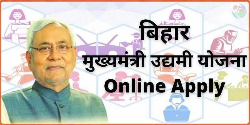 बिहार में मुख्यमंत्री उद्यमी योजना का बदलेगा नियम, अब परिवार के एक ही व्यक्ति को मिलेगा लाभ