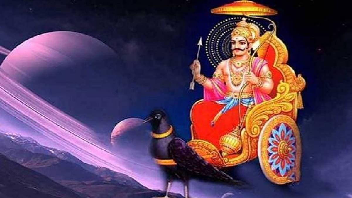 Shani Vakri 2021: 23 मई को ढैय्या और साढ़ेसाती से प्रभावित मिथुन, तुला, धनु, मकर व कुंभ राशि वालों पर शनि की पड़ेगी टेढ़ी नजर, चलेंगे उल्टी चाल