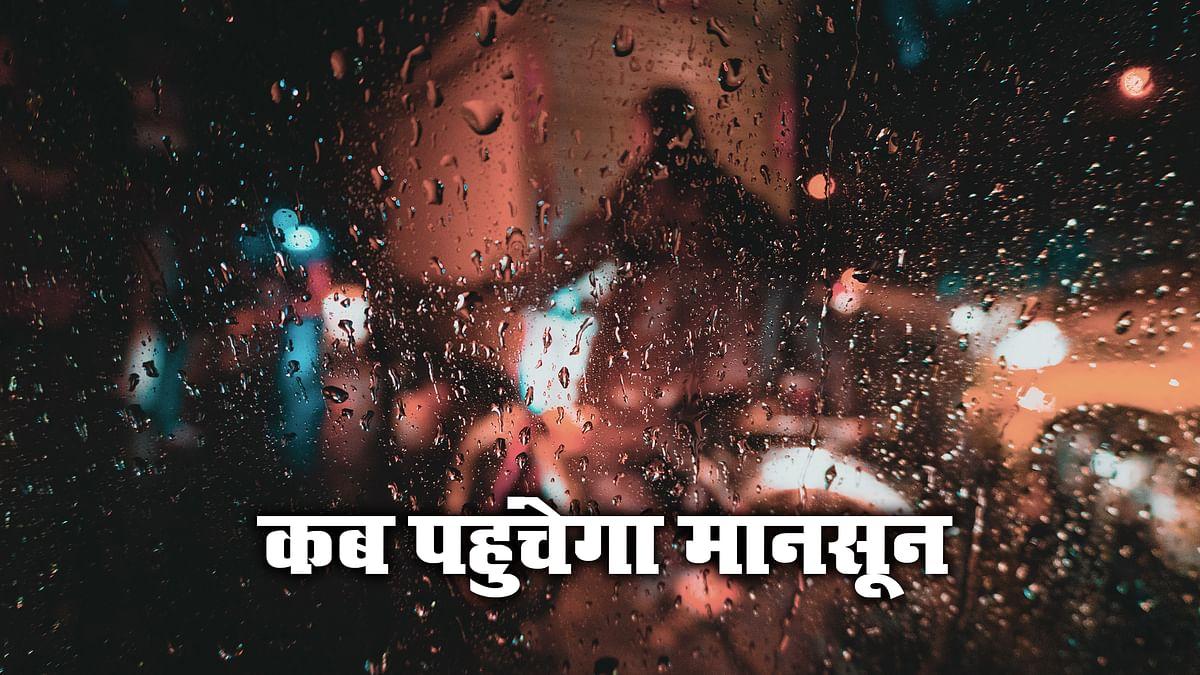 Monsoon 2021 Date: कल तक केरल पहुंचेगा मानसून, जानें झारखंड, बिहार में कब देगा दस्तक, देखें सप्ताह भर का मौसम का हाल