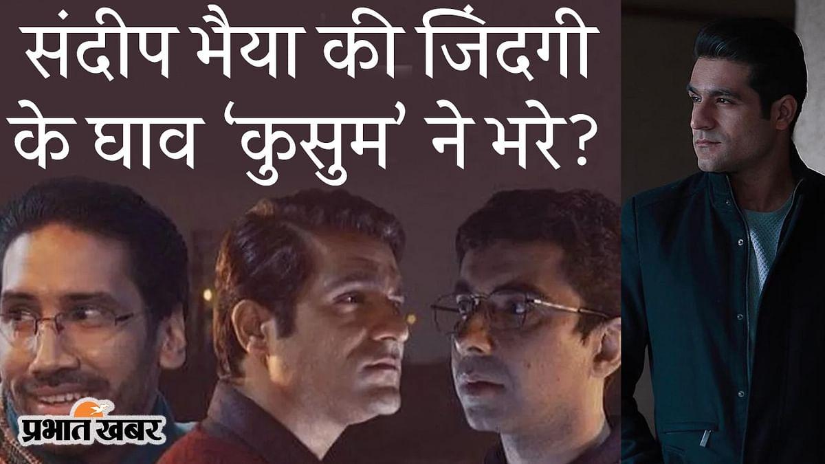 EXCLUSIVE: तो, संदीप भैया की जिंदगी के सारे घाव 'कुसुम' ने भरे?, TVF Aspirants फेम सनी हिंदुजा दिल से, देखिए VIDEO