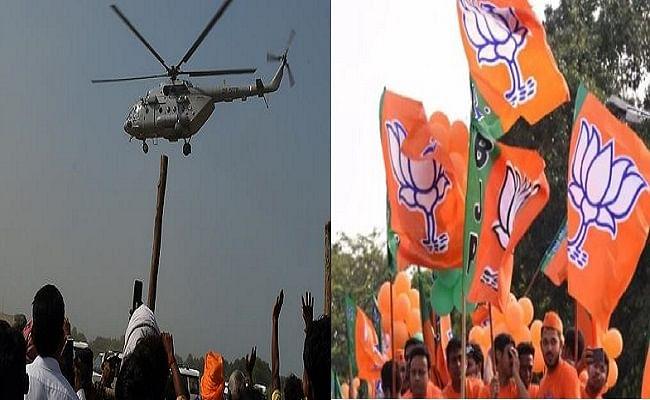 बिहार चुनाव में भाजपा ने खर्च किए करीब 72 करोड़ रुपये, जानिए हेलिकॉप्टर, विज्ञापन और कॉल सेंटर के लिए लगाए कितने करोड़