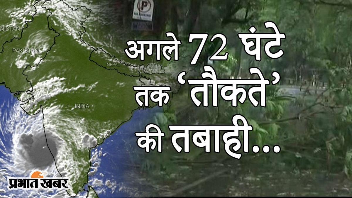 अगले 72 घंटे तक Tauktae से 'तबाही', गुजरात और महाराष्ट्र में विशेष अलर्ट, सेना को तैयार रहने के निर्देश