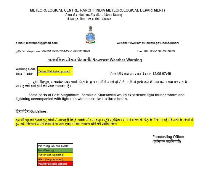 Weather Forecast : केरल में रेड अलर्ट जारी, राजस्थान के कुछ इलाकों तेज बारिश का अनुमान, जानें यूपी-झारखंड-बिहार सहित अन्य राज्यों के मौसम का हाल