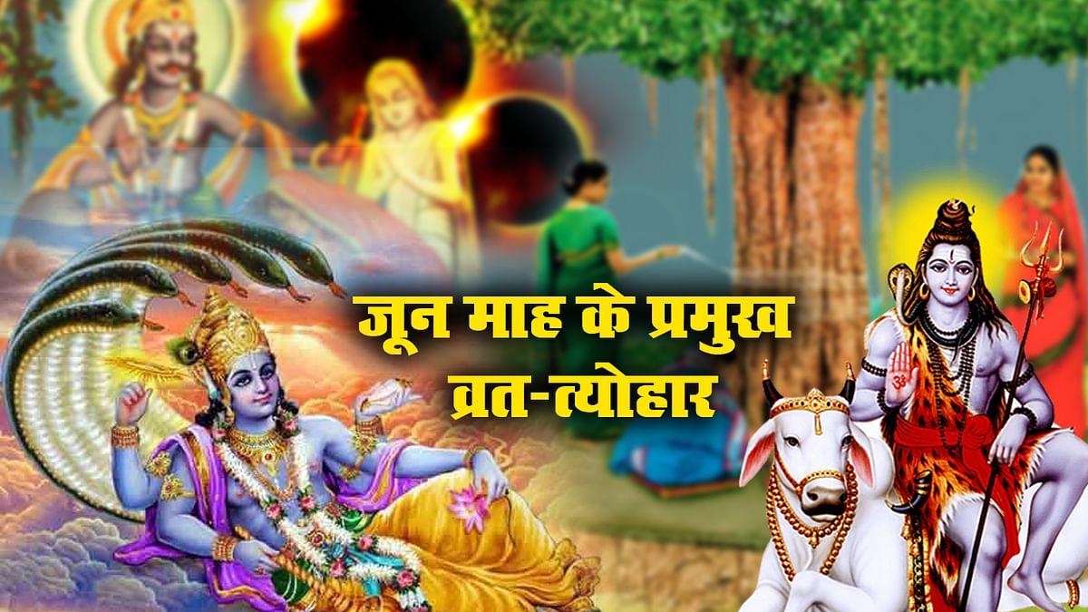 June 2021 Vrat And Festivals List: जून महीने में पड़ रहे कई प्रमुख व्रत-त्योहार, जानें अपरा एकादशी, वट सावित्री व्रत से लेकर सूर्य ग्रहण तक की तारीख, महत्व व मान्यताएं
