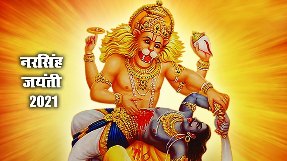 Narsingh Jayanti 2021: भगवान विष्णु के सबसे रौद्र रूप नरसिंह जी की जयंती आज इस शुभ मुहूर्त में, ऐसे करें पूजा, जानें विधि व महत्व