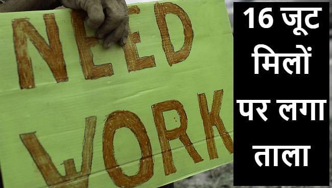 पश्चिम बंगाल: कोरोना काल में गहराया जूट उद्योग का संकट, 16 मिल बंद, 50 हजार लोग बेरोजगार