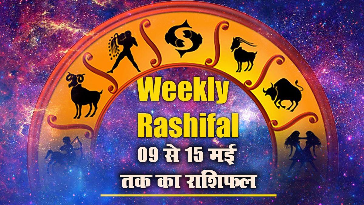 Weekly Rashifal (09-15 May 2021): इस सप्ताह वृष, मिथुन, कन्या समेत इन 6 राशि वालों के सेहत में होगा सुधार, मेष, कुंभ समेत इनकी बिजनेस-करियर में बढ़ेंगी परेशानियां