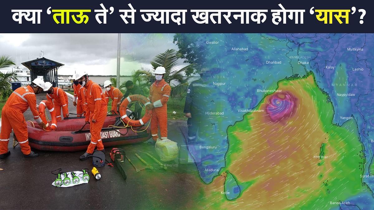 Cyclone Yaas: 'ताऊ ते' से भयानक होगा 'यास', अरब सागर से ज्यादा खतरनाक बंगाल की खाड़ी क्यों है?