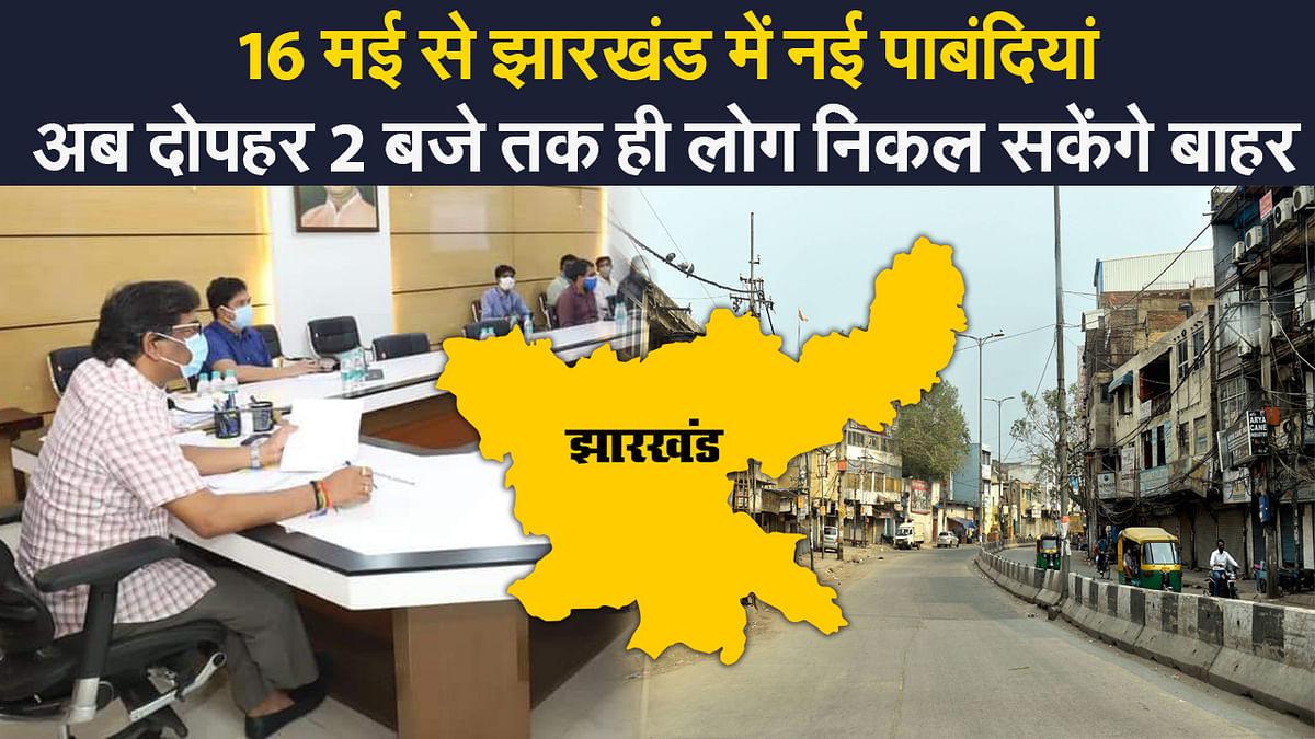 Jharkhand Lockdown Guidelines: 16 मई से अब नई पाबंदियां,  जानें क्या हैं नए गाइडलाइन