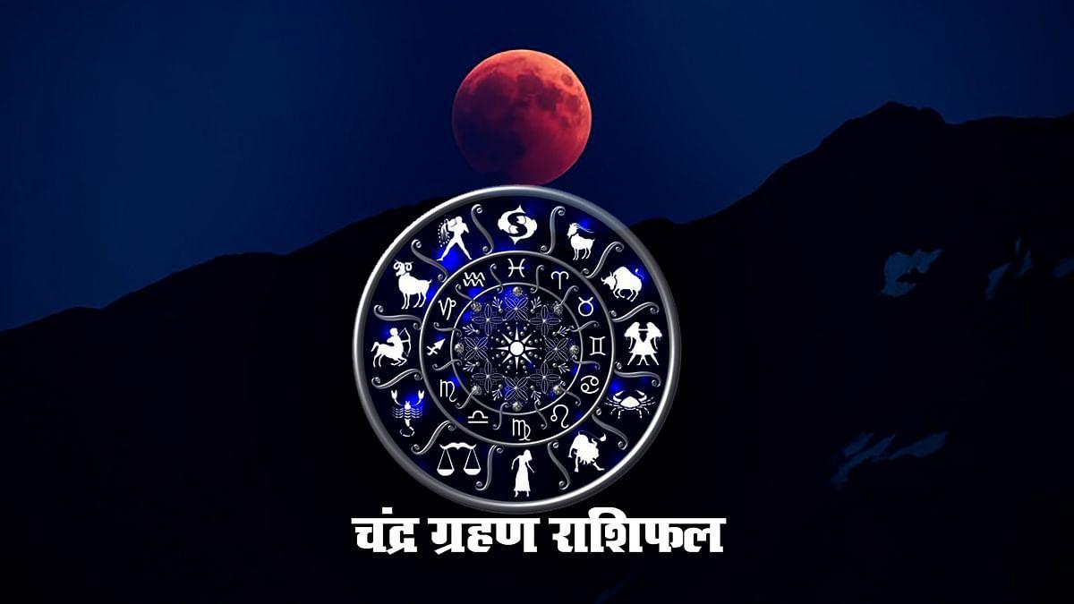 Chandra Grahan 2021: मेष, कर्क, सिंह, तुला, कुंभ राशि वालों पर चंद्र ग्रहण का पड़ेगा भारी प्रभाव, बड़ी विपदा का है संकेत, बुरे प्रभाव से बचने के लिए करें ये उपाय