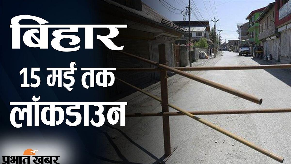बिहार में 15 मई तक लॉकडाउन, लोगों के आने-जाने पर पाबंदी, जरूरी सेवाएं जारी, गाइडलाइंस की पूरी लिस्ट