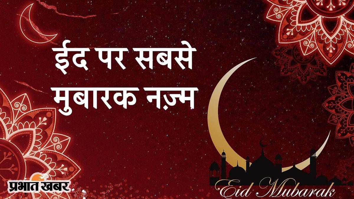 ईद पर सबसे मुबारक नज़्म, नज़ीर अकबराबादी से समझिए क्यों 'हर दिल में है इस ईद की खुशी?'