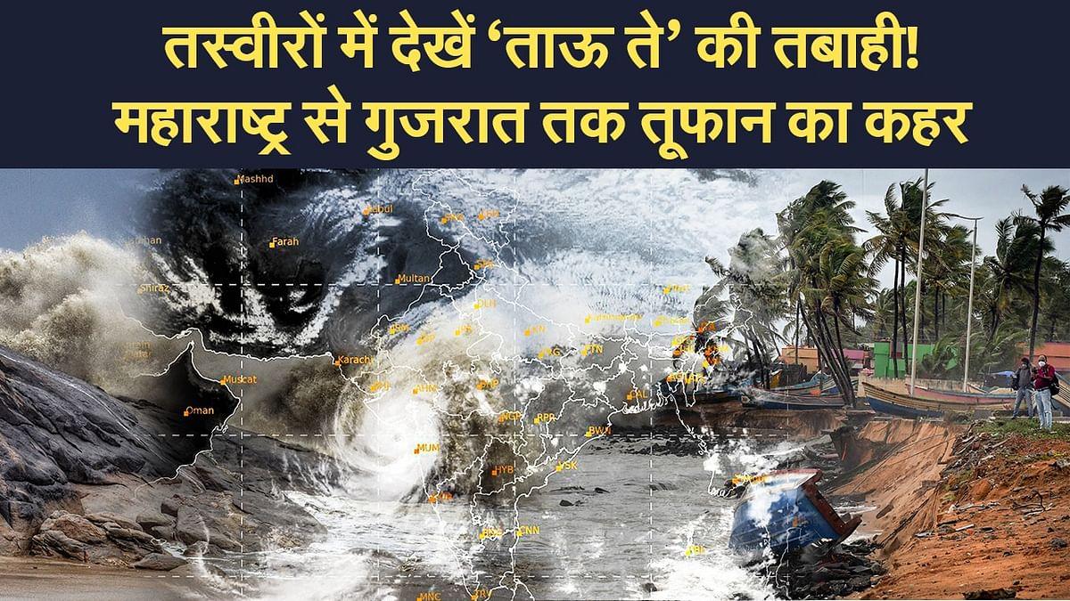 Cyclone Tauktae: तबाही के निशान छोड़ गया 'ताऊ ते',  तस्वीरों और वीडियो में देखिए महाराष्ट्र और गुजरात में तूफान का कहर