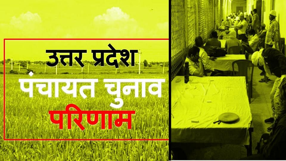 UP Panchayat Election Results : अयोध्या में भाजपा को झटका, वाराणसी में भी पार्टी का बुरा हाल तो क्या...