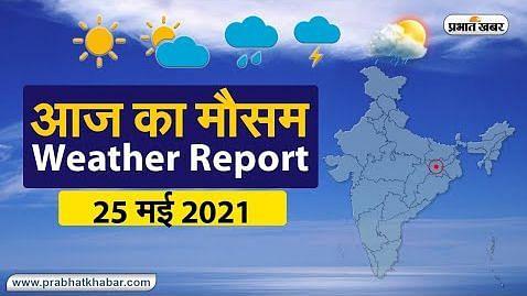 Weather Today, 25 May 2021: अति भीषण रूप में तब्दील हुआ Cyclone Yaas, बंगाल में तबाही वाली बारिश शुरू, झारखंड में छाये बादल,  जानें बिहार, UP, दिल्ली का हाल