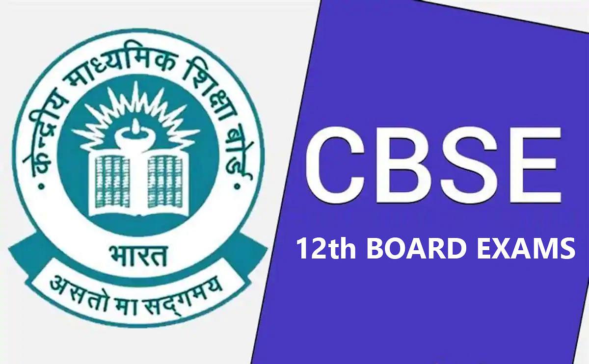 CBSE 12th Board Exams 2021: तैयारी जारी रखें छात्र, रद्द नहीं हुई है 12वीं बोर्ड परीक्षा, सीबीएसई कर रहा है इस विकल्प पर विचार