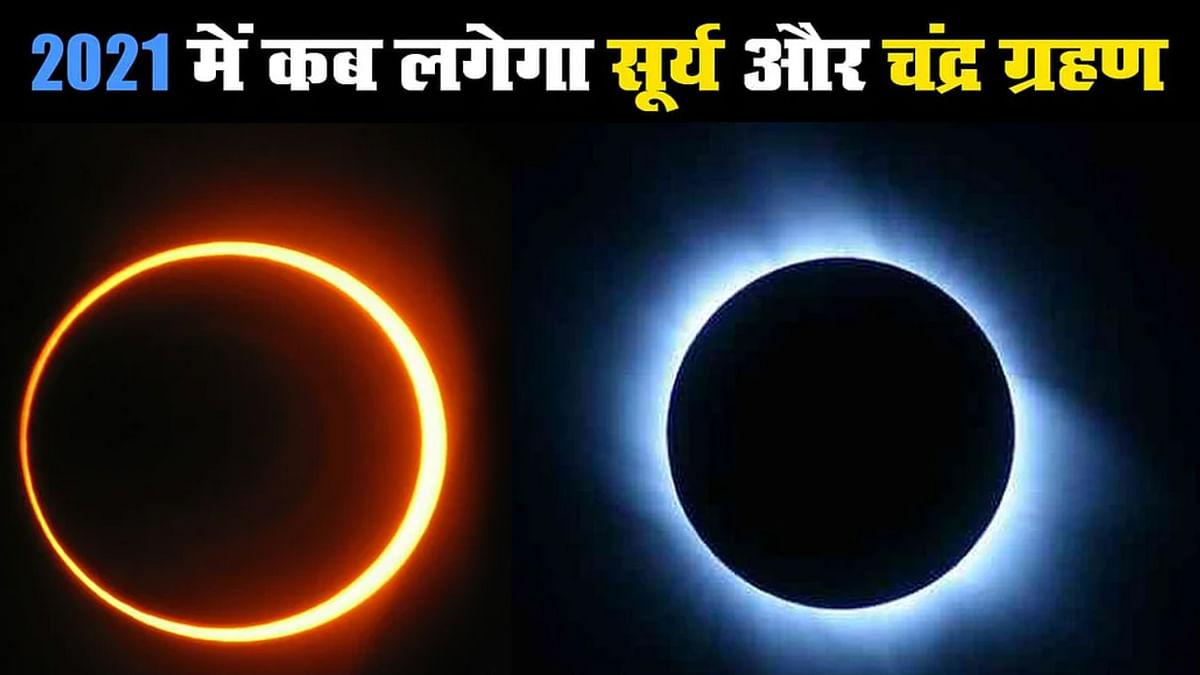 Surya Grahan 2021 Date: आज दोपहर में लगेगा साल का पहला सूर्य ग्रहण, जानें इस साल लगने वाले सभी ग्रहणों के बारे में