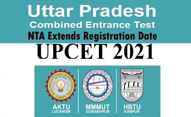 NTA ने UPCET 2021 को लिए रजिस्ट्रेशन डेट आगे बढ़ाई, जानें पूरी डिटेल और रिवाइज्ड शेड्यूल