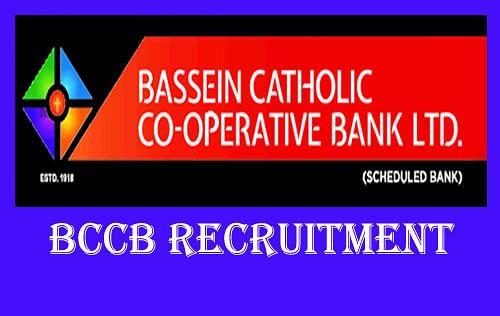 BCCB Recruitment 2021: सहकारी बैंक में हो रही है विभिन्न पदों पर नियुक्ति, ऐसे कर सकते हैं आवेदन