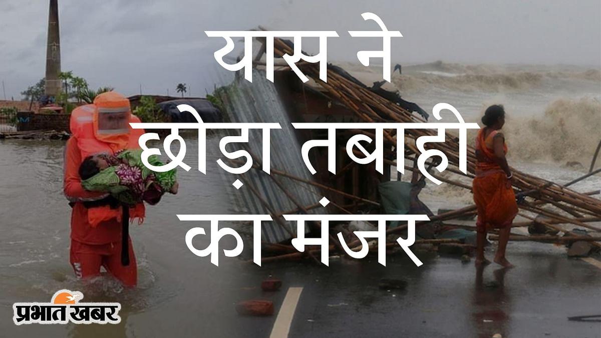 बंगाल और ओड़िशा के बाद झारखंड में भी 'यास' का दिखेगा असर, जहां से गुजरा तबाही पीछे छोड़ गया चक्रवात
