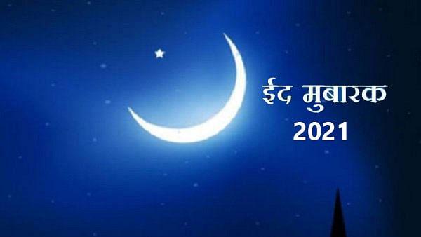 Happy Eid-ul-Fitr 2021 Wishes Images, Messages: ईद लेकर आती है ढेर सारी खुशियां... इन संदेशों से दें अपने दोस्तों एवं रिश्तेदारों को ईद की मुबारकबाद