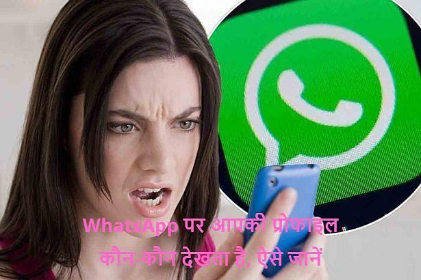 WhatsApp Trick: आपकी Profile Photo पर कौन करता है ताकझांक, ऐसे पता लगाएं