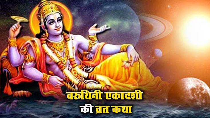 Varuthini Ekadashi Vrat Katha: आज वरुथिनी एकादशी के अवसर पर पढ़ें ये व्रत कथा, पिछले जन्म के पापों से मिलेगी मुक्ति, पुण्य की होगी प्राप्ति, जीवन होगा खुशहाल