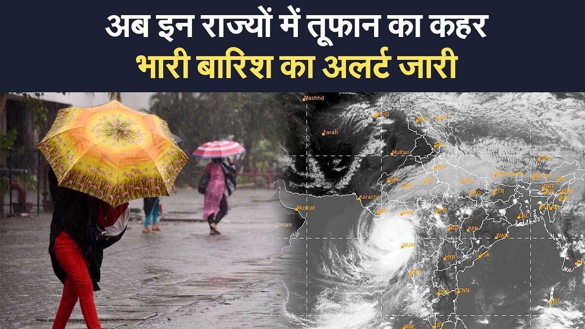 Cyclone tauktae update:अब इन राज्यों में तूफान का होगा असर, मौसम विभाग ने जारी किया अलर्ट