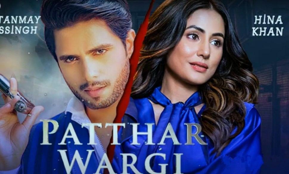 हिना खान का म्यूजिक वीडियो Patthar Wargi हुआ रिलीज, बी प्राक ने दी है आवाज