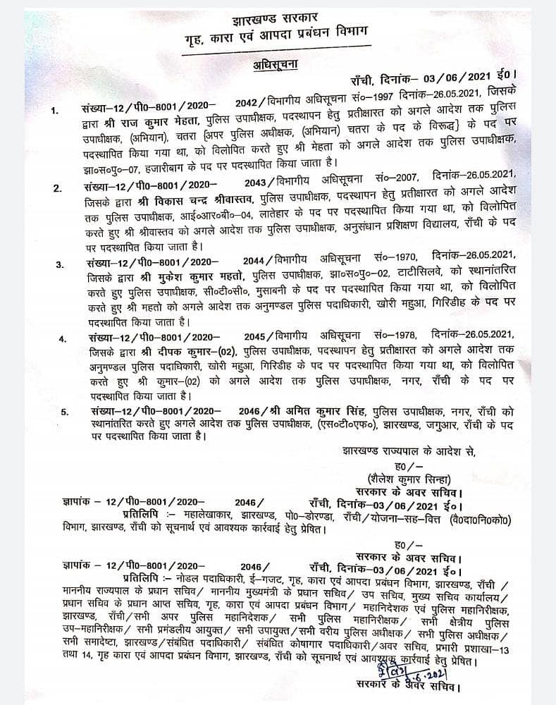 रांची के नये सिटी DSP होंगे दीपक कुमार, 5 DSP की हुई ट्रांसफर-पोस्टिंग