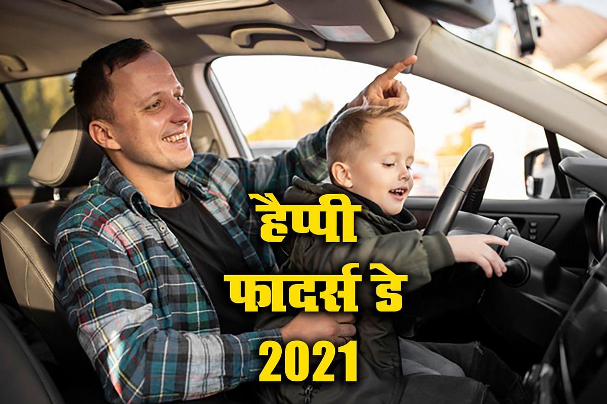 Happy Fathers Day 2021 Wishes, Image, Quotes, Status, Pita Diwas Ki Hardik Shubhkamnaye