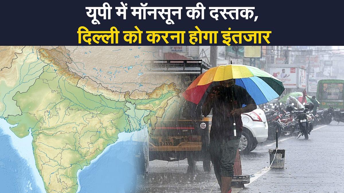 Weather Alert: समय से पहले UP में मॉनसून की एंट्री, भारी बारिश का अलर्ट जारी, दिल्ली को करना होगा इंतजार