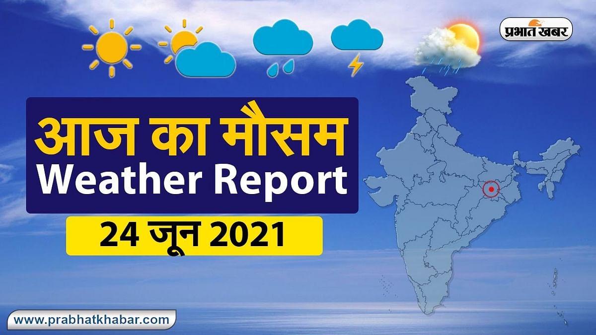 Weather Today, 24 June 2021: झारखंड, बिहार, बंगाल, UP में आज भी जारी रहेगी भारी बारिश, दिल्ली को मानसून के लिए जुलाई तक करना पड़ेगा इंतजार, जानें देशभर का मौसम