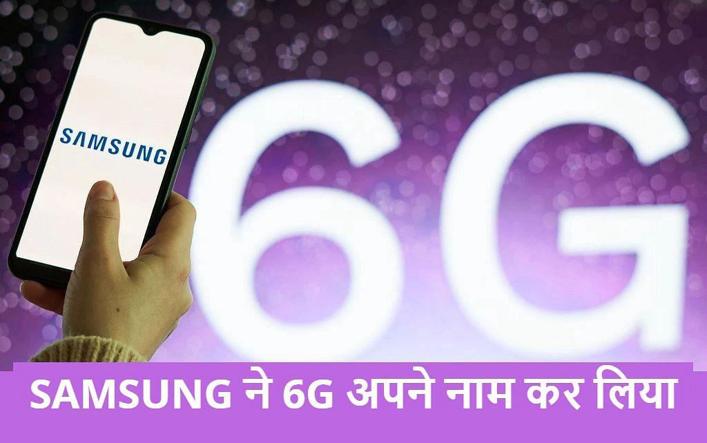 5G पर इधर JIO और Airtel में छिड़ी है जंग, उधर Samsung ने 6G अपने नाम कर लिया