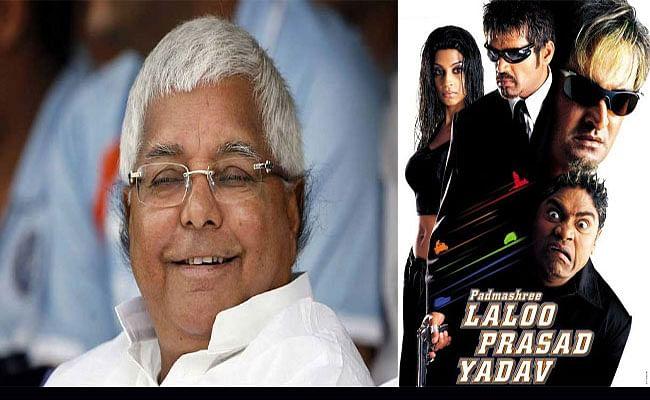 Happy Birthday Lalu Prasad Yadav: लालू यादव के नाम से बन चुकी है ये फिल्म, अपनी एक्टिंग से जीता है लोगों का दिल, Video Viral