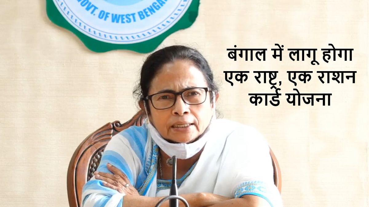 सुप्रीम कोर्ट की फटकार के बाद बंगाल में 'एक राष्ट्र-एक राशन कार्ड' योजना लागू करेगी ममता सरकार