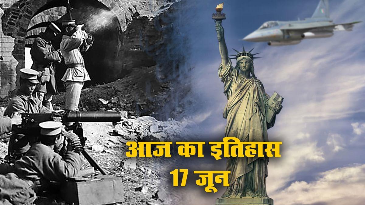 Aaj Ka Itihas, 17 June: फ्रांस ने अमेरिका को की Statue of Liberty गिफ्ट, जापान ने चीन के खिलाफ की युद्ध की घोषणा, भारत ने तेजस का किया सफल परिक्षण