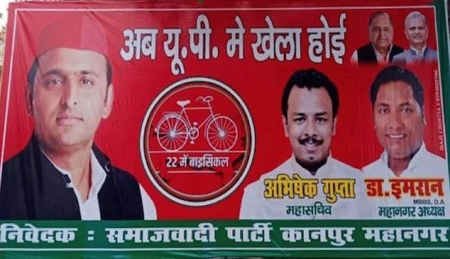 कानपुर में 'अब यूपी में खेला होई' का पोस्टर लगने पर TMC सांसद बोले- सपा ने अपनाया बंगाल मॉडल, मौका मिला, तो बड़े खेल में लेंगे भाग