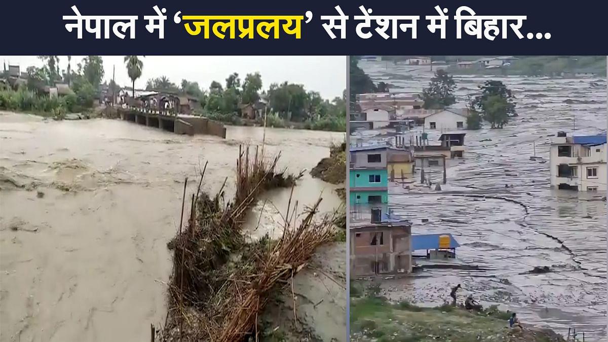 Bihar Flood 2021: नेपाल में जलप्रलय से टेंशन में बिहार, 9 जिलों में NDRF टीम तैनात