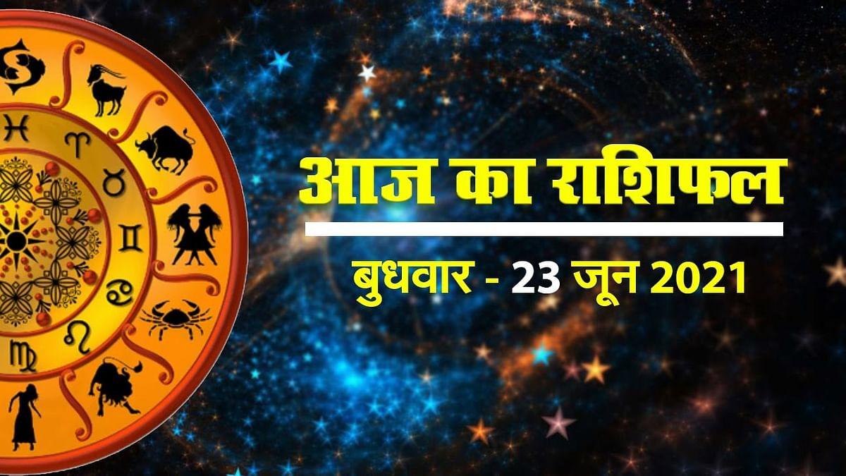 Horoscope Today, 23 June 2021 : कर्क और  कन्या राशि वालों के लिए आज का दिन रहेगा परेशानी भरा, इन 4 राशि वालों को मिलेगी बड़ी कामयाबी