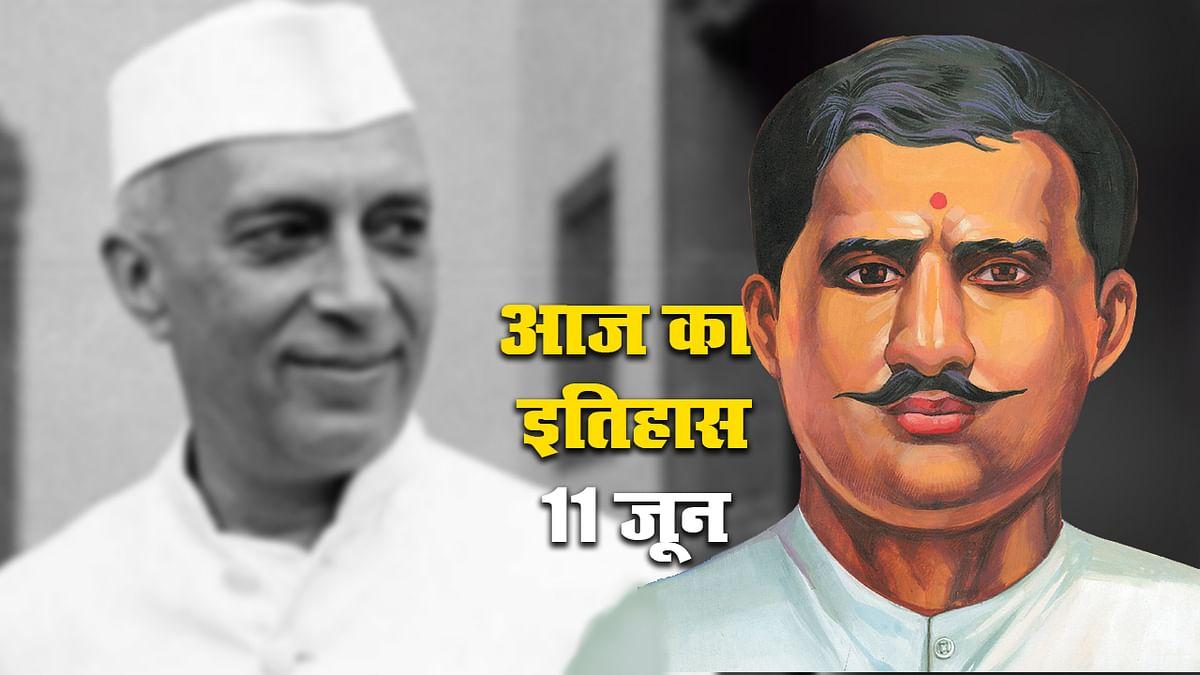 Aaj Ka Itihas, 11 June 2021: भारत के महान क्रान्तिकारी पण्डित राम प्रसाद 'बिस्मिल' की जयंती आज, नेहरू जी की इच्छा के मुताबिक उनकी अस्थियों की राख देश में बिखेरी गयी